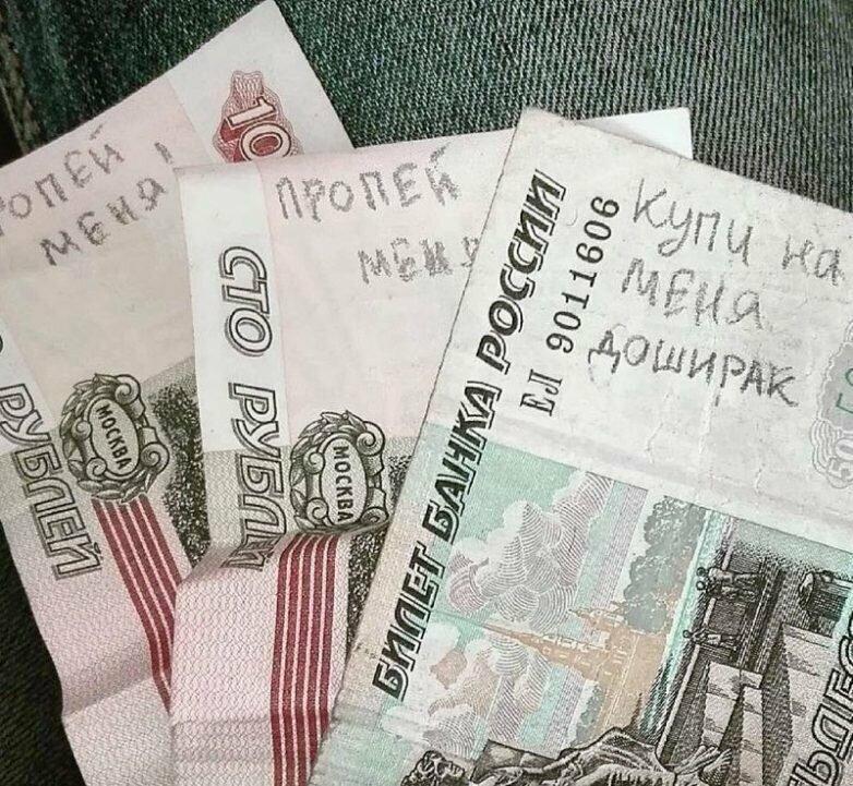 Прикольные денежные надписи картинки