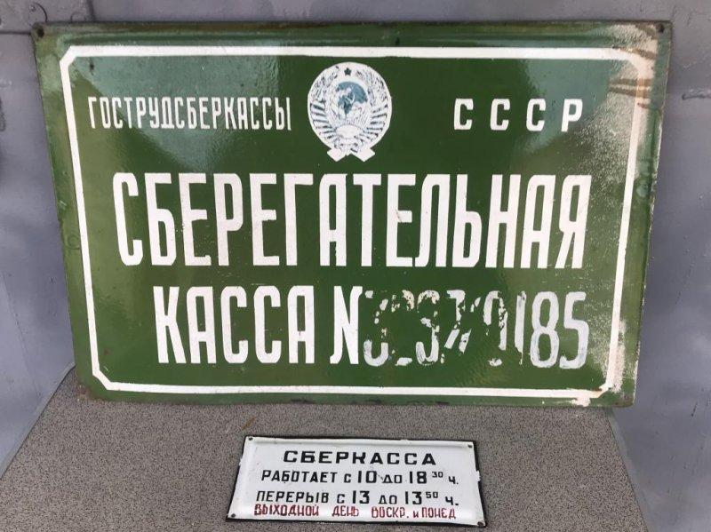 """Неужели вернут? В Госдуме вспомнили о """"сгоревших"""" советских сбережениях Сбербанк, вклады, возврат, законопроект, компенсация, сбережения, ссср"""