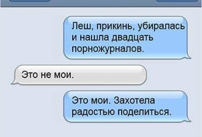 Забавные смс, которые могли послать друг другу только мужья и жены