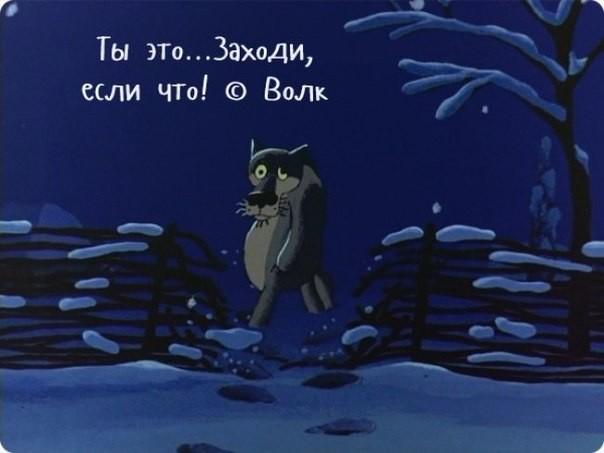 Близкие сердцу фразы из советских мультфильмов