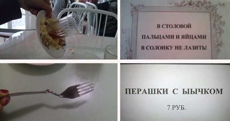 Смешные и пугающие ситуации из российских столовок