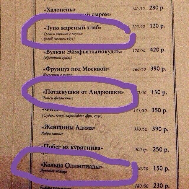 Несколько эпических меню, к которым приложили руку чудаки