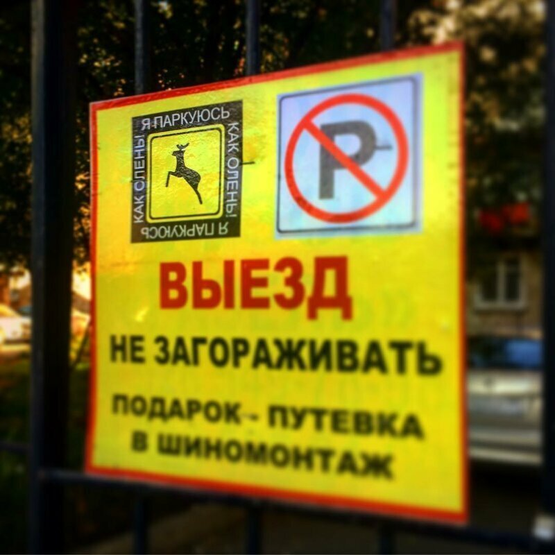 """""""Здесь не парковаться"""" или несколько необычных автоугроз"""