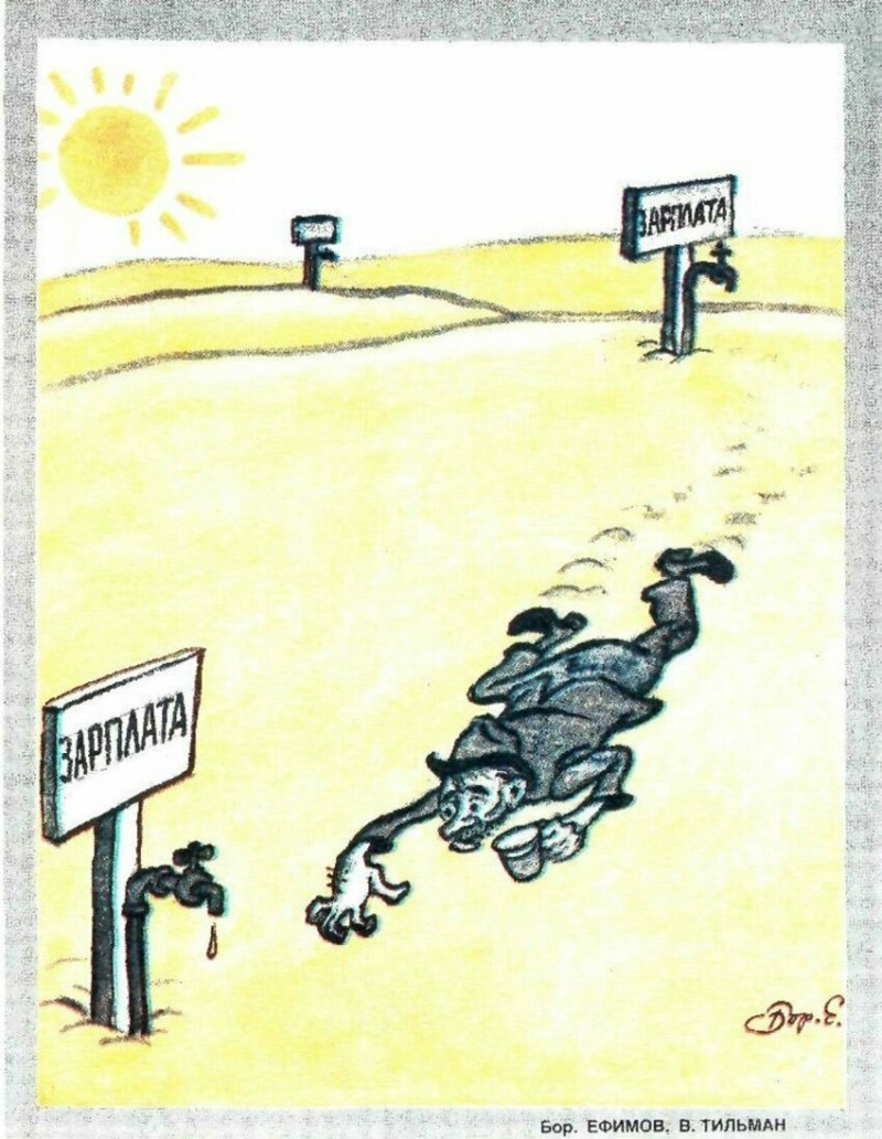 """Злободневные карикатуры из журнала """"Крокодил"""""""