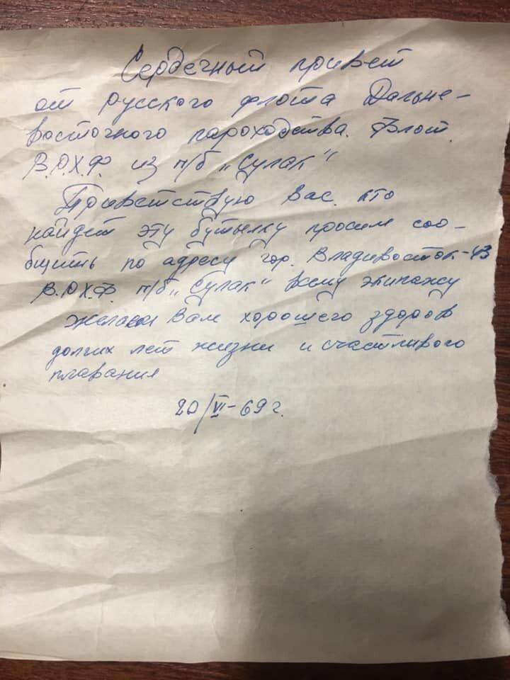 На Аляске нашли бутылку с письмом из Советского Союза