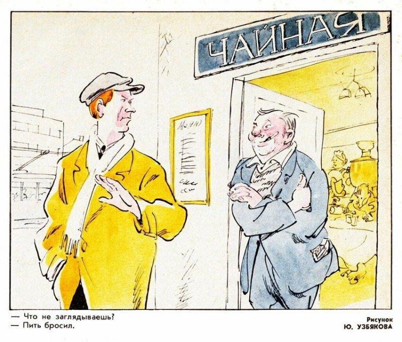 "Карикатуры журнала ""Крокодил"": тема пьянства  карикатура, ностальгия, сатира, юмор"