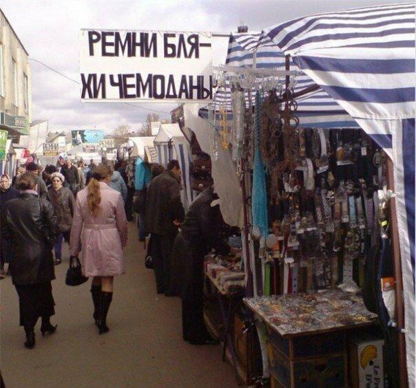 Рынки лихие 90-е, ностальгия, ссср, фото их прошлого, фото ссср