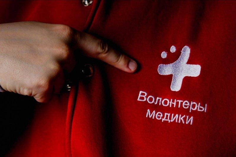 Волонтеры-медики России отмечают трехлетие своей организации Россия, волонтеры-медики, движение, организация, трехлетие