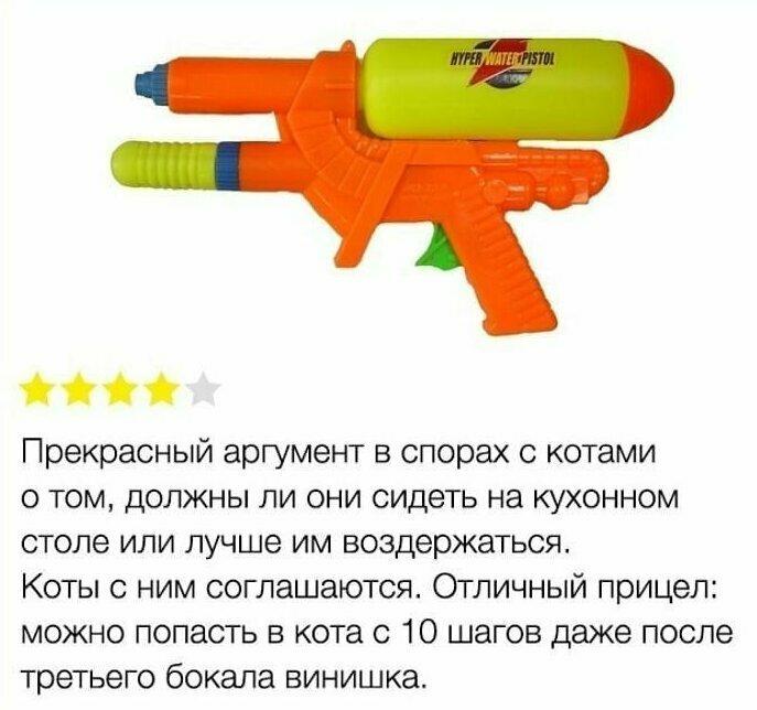 Воспитательное оружие