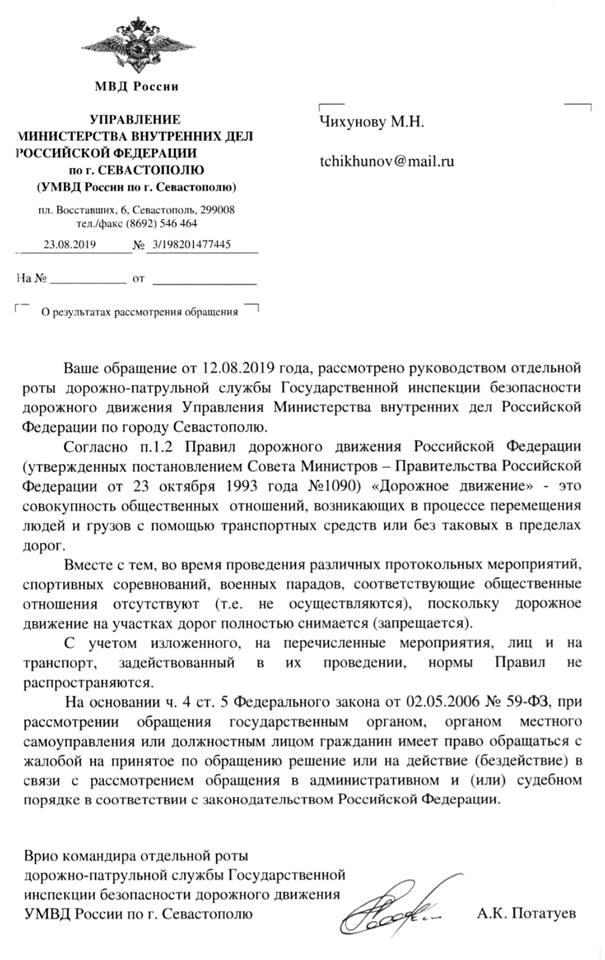ГИБДД не стала штрафовать Путина за езду на мотоцикле без шлема