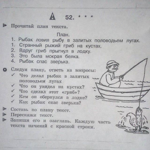 Безумные задания из учебников, на которые обречены наши дети