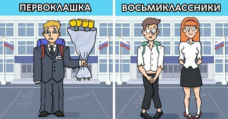 Смешные рисунки про персонажей, которых можно было встретить на линейках 1 сентября