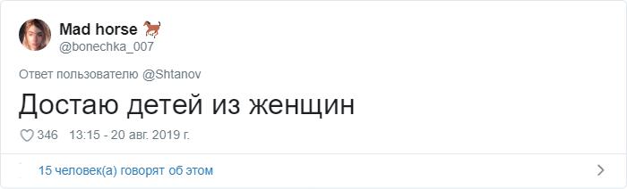 """Пользователи Твиттера попробовали объяснить свою работу на """"детском"""" языке"""