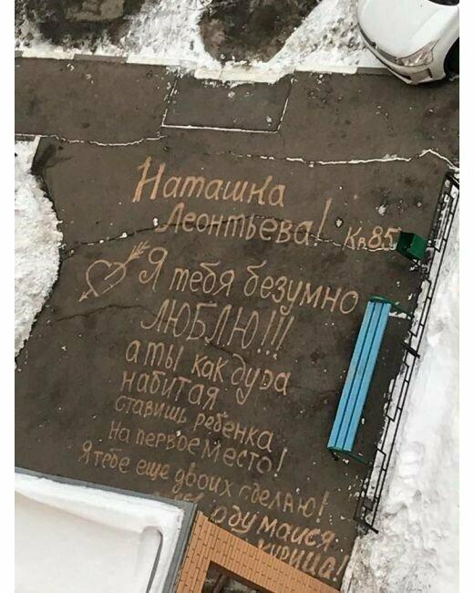 Незабываемые надписи, которые можно увидеть только на асфальте