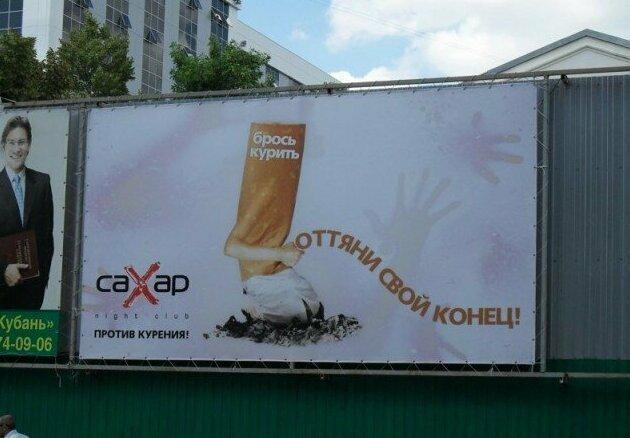 Самая необычная социальная реклама с родных просторов
