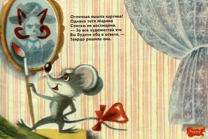 """Добрые воспоминания: детская книга """"Кошки - мышки"""""""