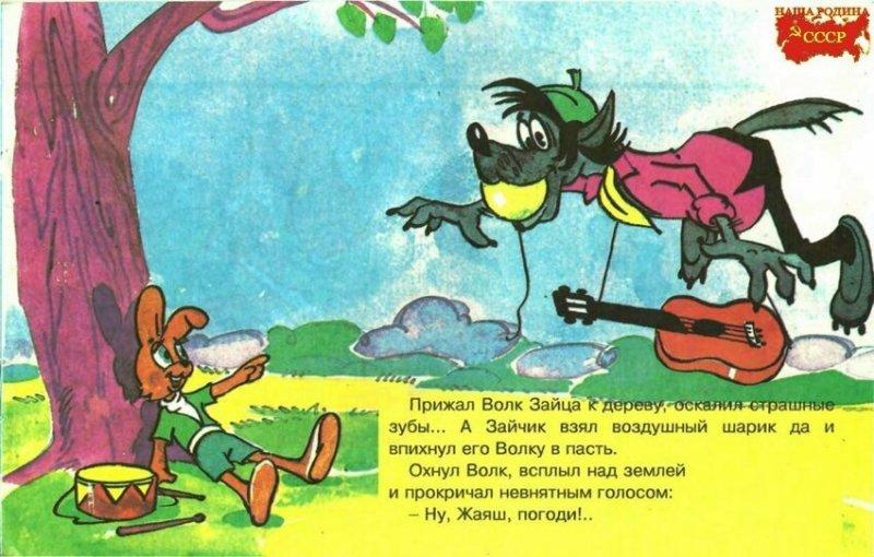 """Добрые воспоминания: детская книга """"Ну, погоди!"""" Второй выпуск"""
