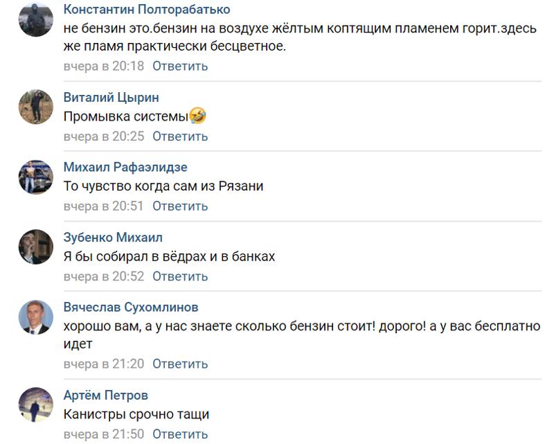 """В одном из домов Рязани живет """"королева бензоколонки"""": у женщины из крана течет бензин"""