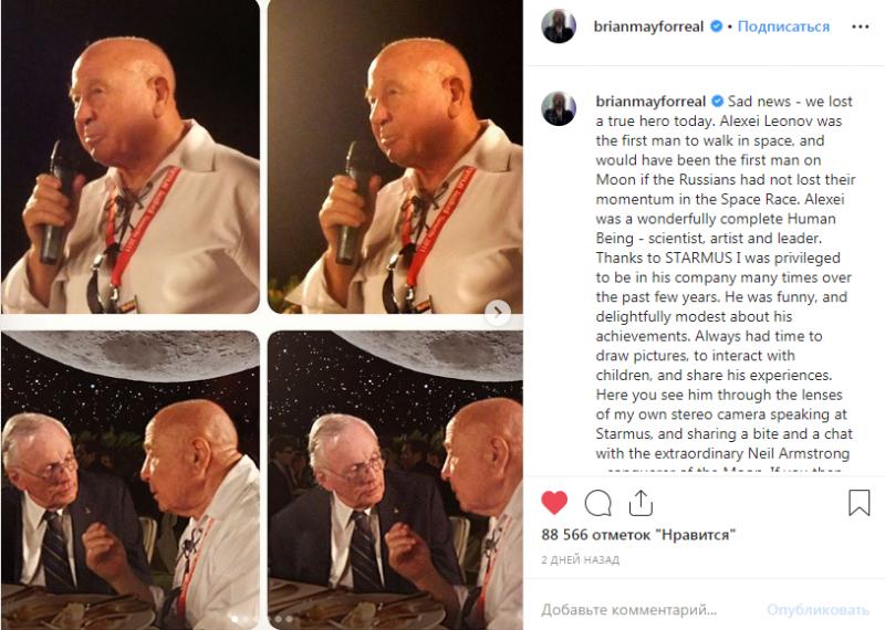 Гитарист Queen показал архивные снимки с Алексеем Леоновым