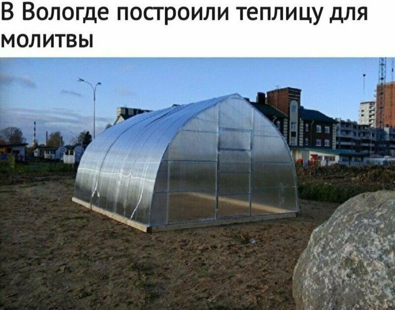 Забавные фото с просторов России