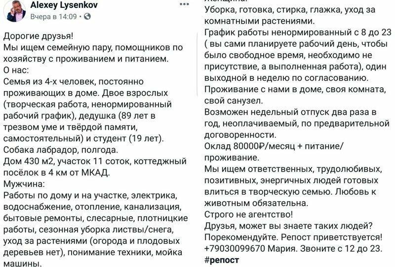 """""""Сам себе режиссер"""" ищет очень работящую прислугу"""