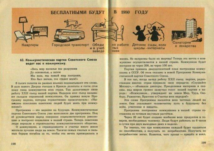 Москва будущего: взгляд из 1914 года