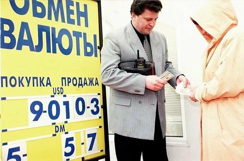 Срочный обмен валюты