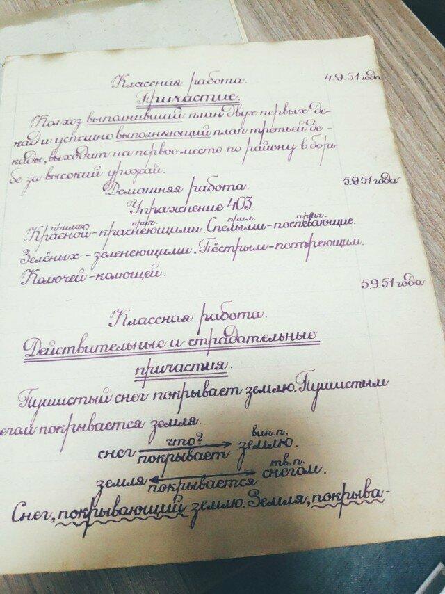 Невероятный почерк советского школьника