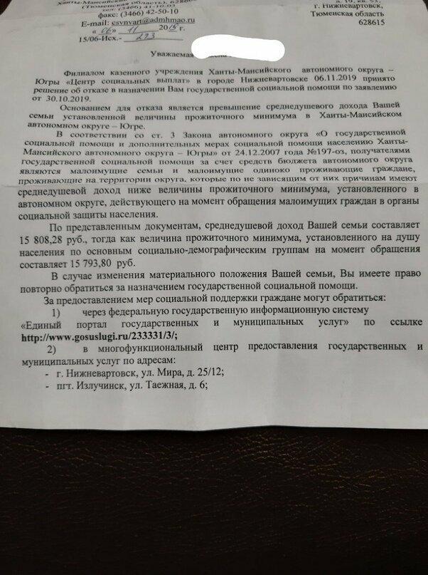 Чиновники отказали детям в пособиях из-за 14-ти рублей