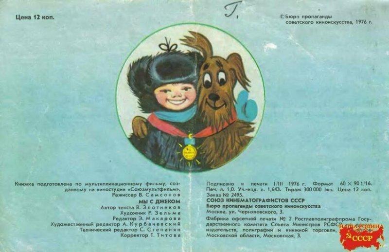 """Добрые воспоминания: детская книга """"Мы с Джеком"""""""