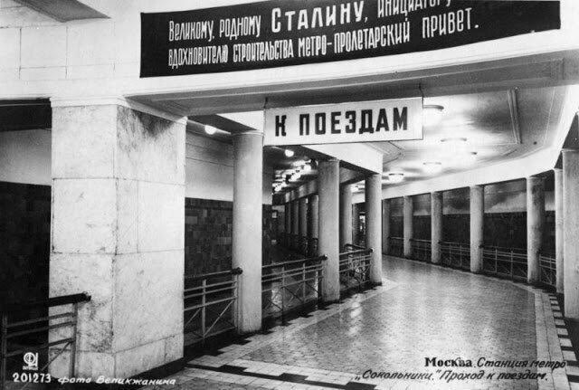 Начало пути: фото московского метрополитена в 30-х годах
