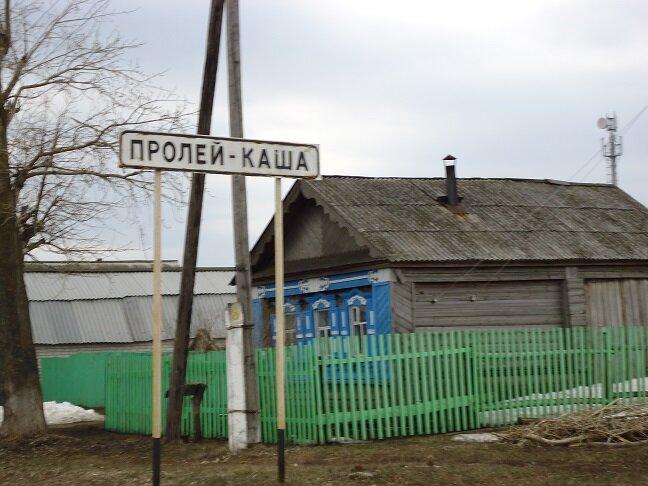 Самые странные топонимы России