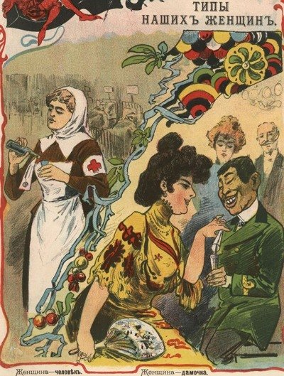 Война России и Японии, отраженная в плакатах