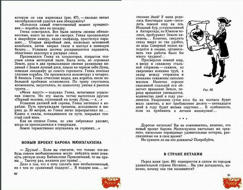 """Добрые воспоминания: книга """"Веселые тайны"""""""