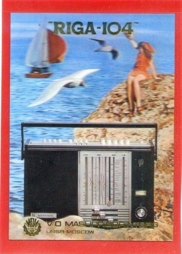 """Рекламная открытка радиоприемника """"Рига-104"""":"""