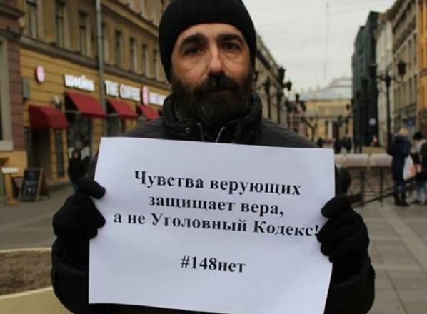 В России верующие требуют отменить статью за оскорбление их чувств