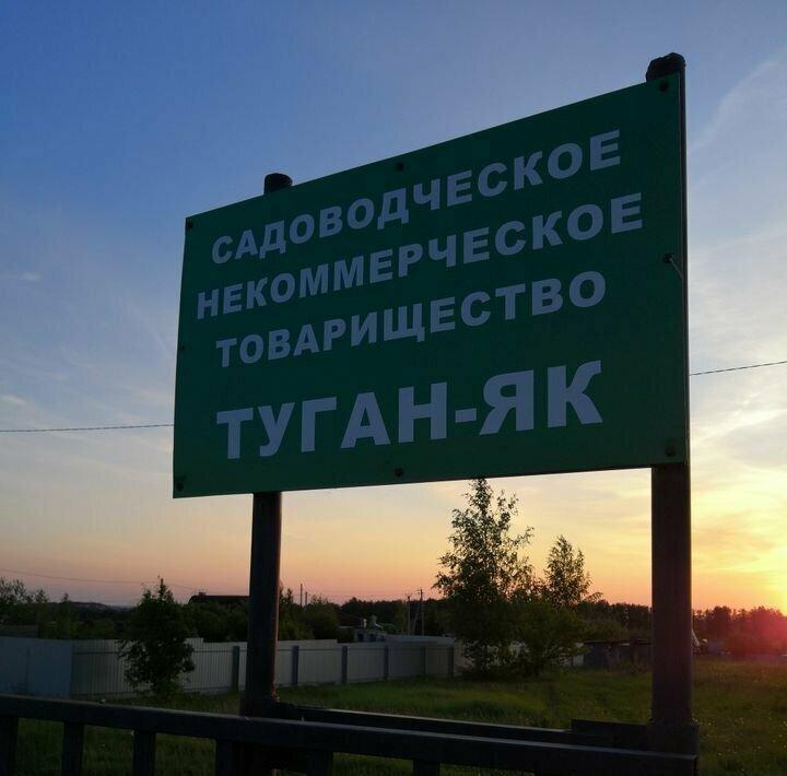 Синий Помидор и Пупышево: странные названия российских поселков