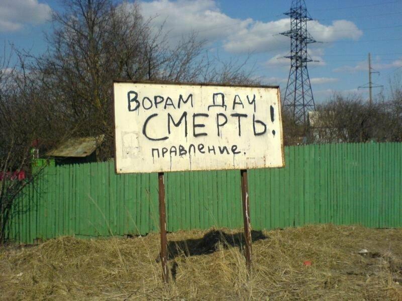 Вывеска, которая сможет украсить любой дачный поселок страны:
