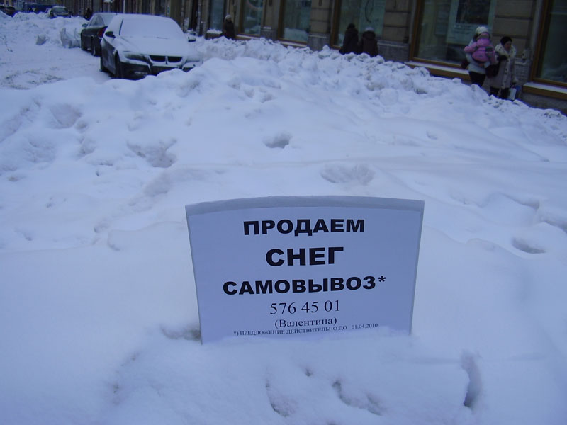 В России начались продажи снега