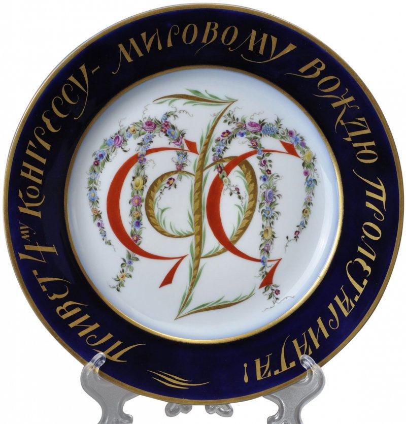 """Чехонин С.В., 1922, ГФЗ, """"Привет 4 конгрессу - мировому вождю пролетариата"""""""