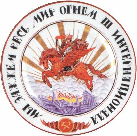 «Красный гений» с надписью «Мы зажжем весь мир огнем III Интернационала» Фарфор ГФЗ - ЛФЗ  Тарелка «Красный гений» с надписью «Мы зажжем весь мир огнем III Интернационала» А.Голенкина ГФЗ, 1920 год