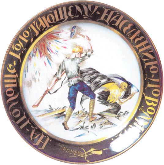 Блюдо с надписью «На помощь голодающему населению Поволжья» Фарфор ГФЗ - ЛФЗ,  Р.Вильде, 1921 год