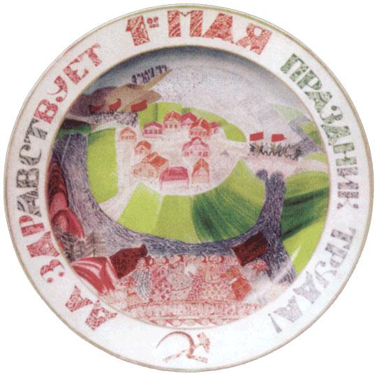 Блюдо «Да здравствует 1 мая праздник труда!» Фарфор ГФЗ - ЛФЗ, А.Ефимова, 1932 год