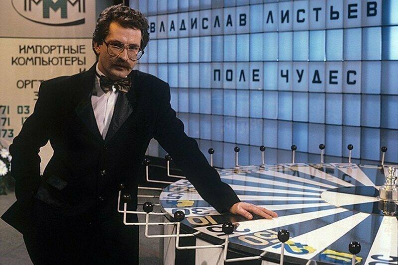 Поле чудес (1990-н.в.)