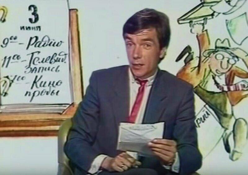 Утренняя почта (1974-2019)