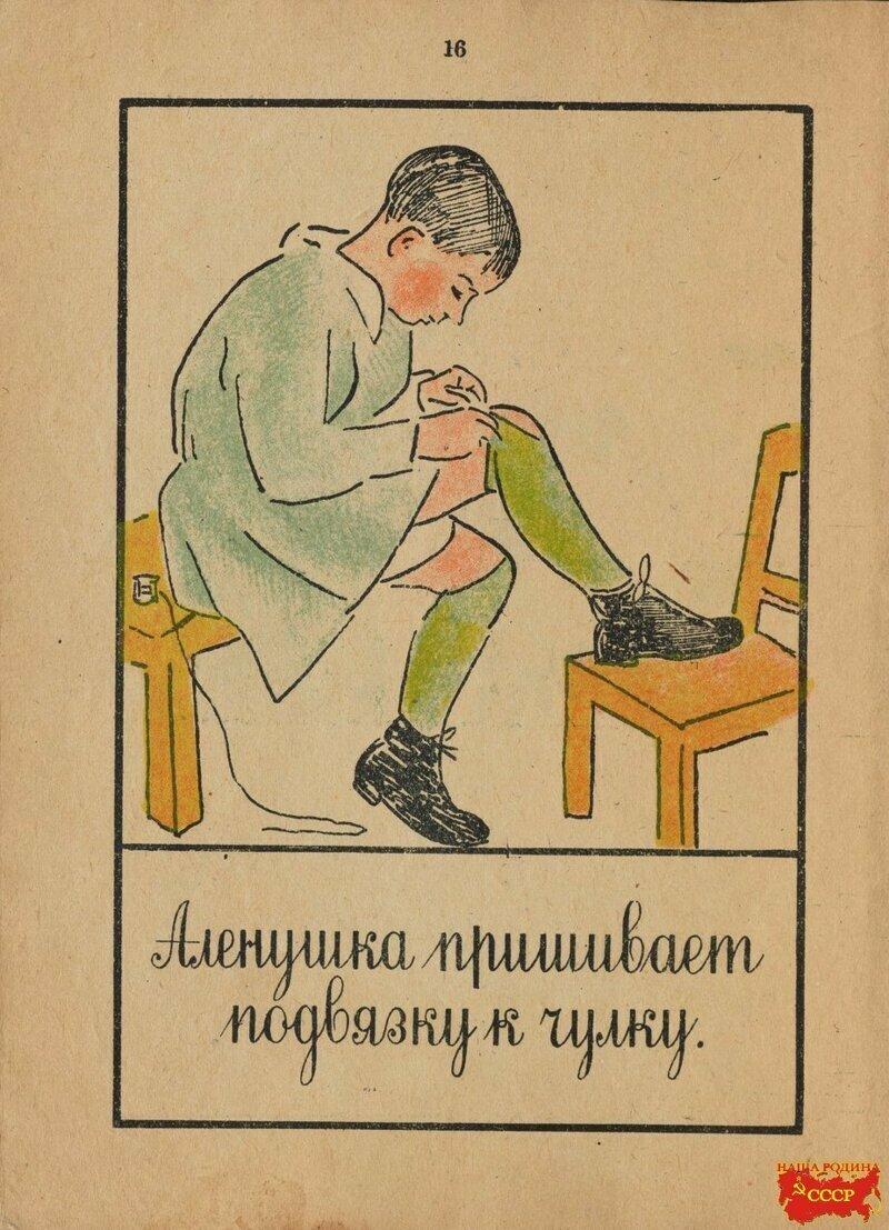 """Воспоминания: книга """"Утро из жизни детского дома"""""""