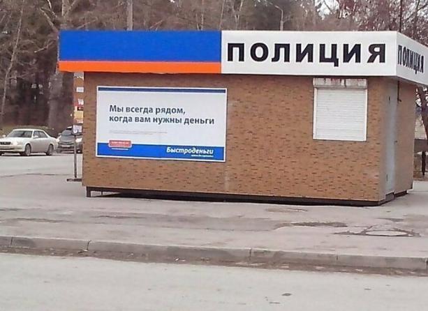 Нарочно не придумаешь: забавные сочетания, которые можно встретить только в России