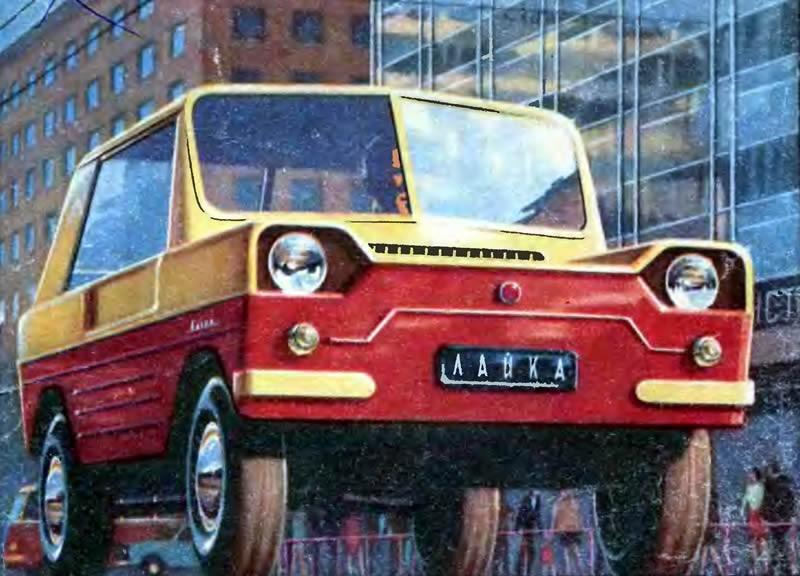 «Лайка» 1969 г. – двухместный седан, сконструированный в г.Кинень, Куйбышевской (Самарской) области.