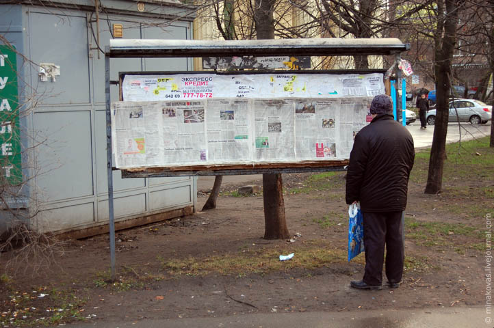 Справедливости ради стоит отметить, что некоторые стнеды живы до сих пор и газеты небольших тиражей так доводят новости до сведения своих читателей