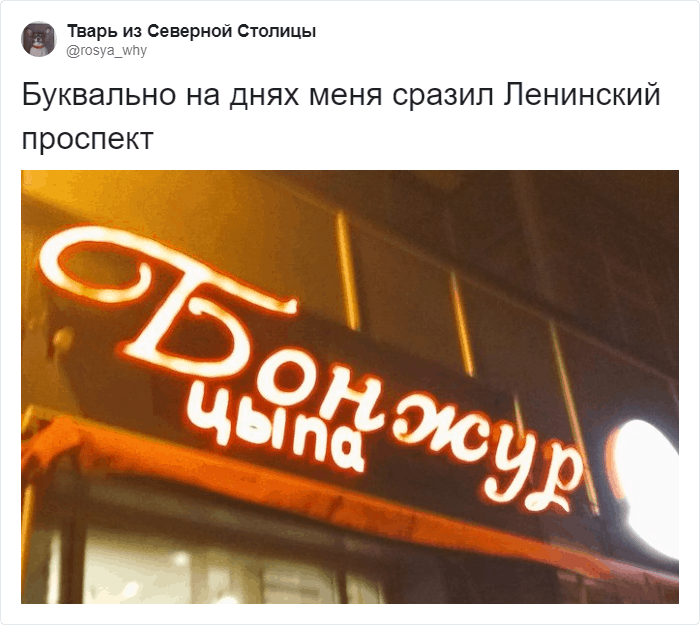 Смешные вывески, которые можно встретить только в России
